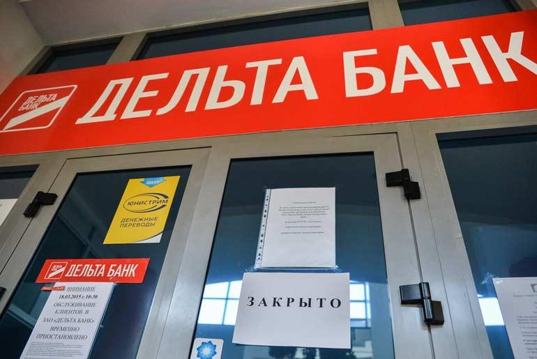 о банкротстве дельта банка