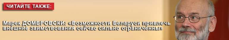 Марек ДОМБРОВСКИ: «Возможности Беларуси привлечь внешние заимствования сейчас сильно ограниченны»