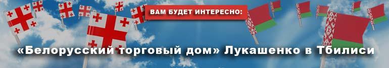 «Белорусский торговый дом» Лукашенко в Тбилиси