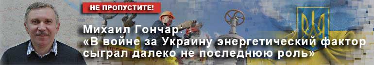 Энергетика Украины: в отрыве от России