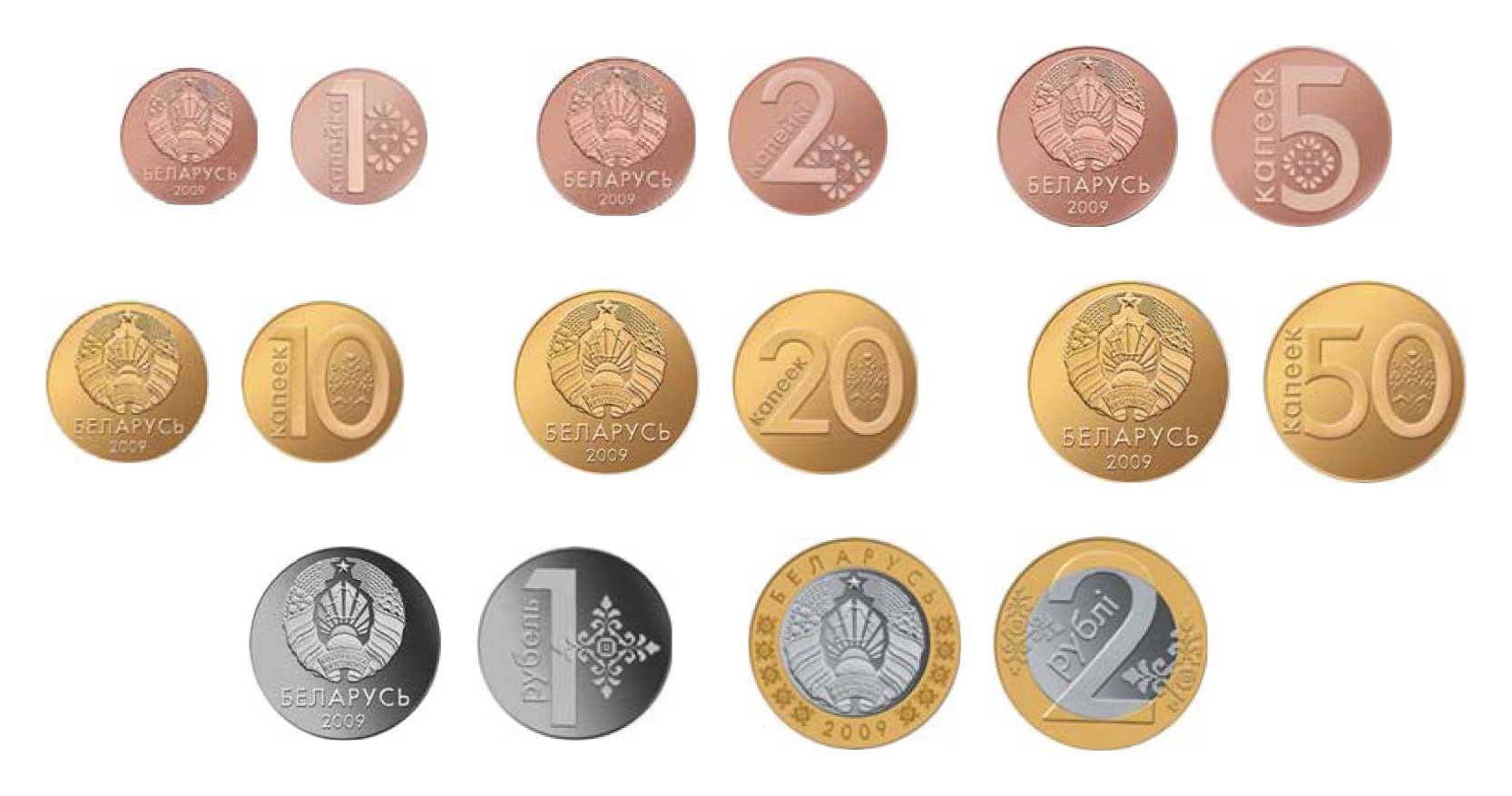 Белоруссия банкнота и монета выпуске 200 рублей бумажные 1993 года цена