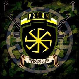 Эмблема ДШРГ «Русич»