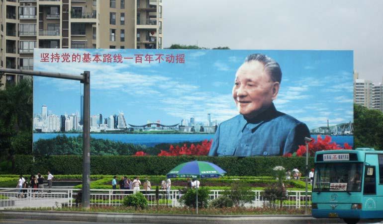 После смерти Дэн Сяопин был официально провозглашен «великим марксистом, великим пролетарским революционером, государственным деятелем, военачальником и дипломатом».