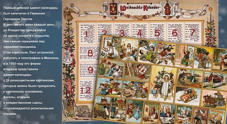 Массовое производство адвент-календарей зародилось в Германии.