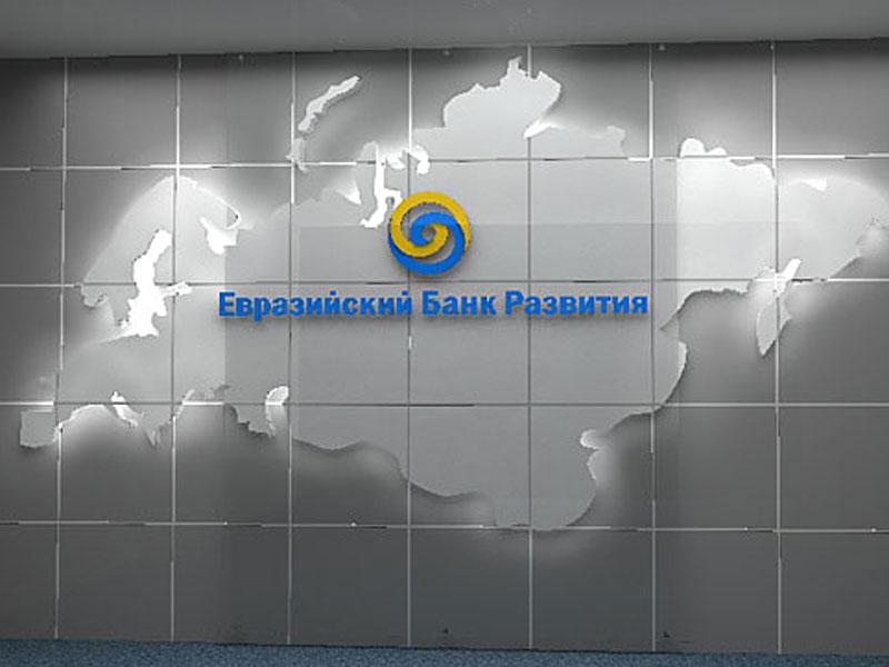 ЕАБР перечислил Беларуси четвертый транш кредита на $300 млн