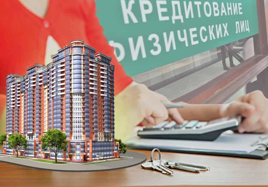 беларусбанк кредиты на недвижимость в 2020 можно ли взять кредит онлайн на чужой паспорт без владельца паспорта