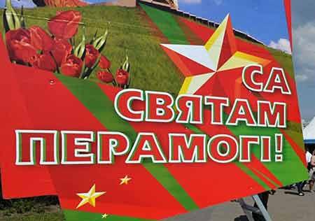 Куда сходить на 9 мая: программа праздничных мероприятий в Минске, посвященных Дню Победы.